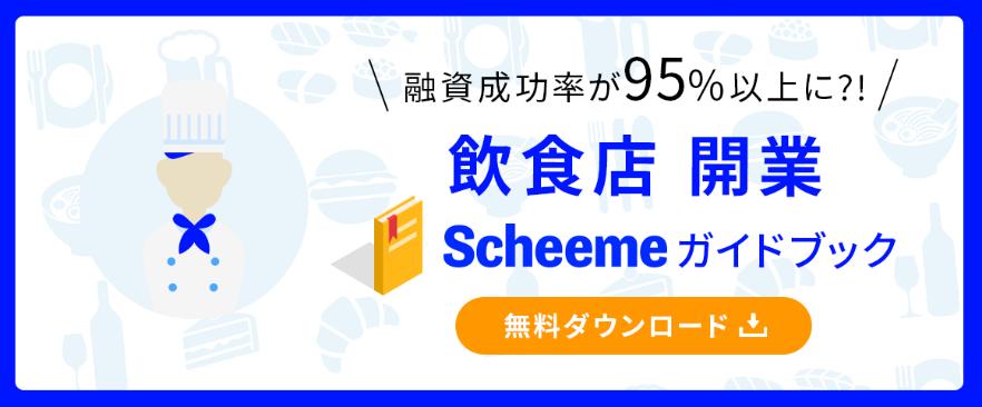 飲食店開業 Scheemeガイドブック