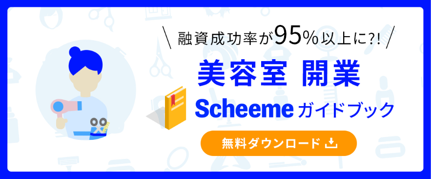 美容室開業 Scheemeガイドブック